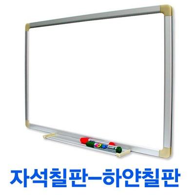 자석칠판 하얀칠판 85×120cm 펜아저씨 자석 화이트보드 백판 칠판 보드판 게시판