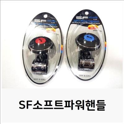 SF소프트파워핸들 보조핸들 파워봉 핸들보조 파워핸들