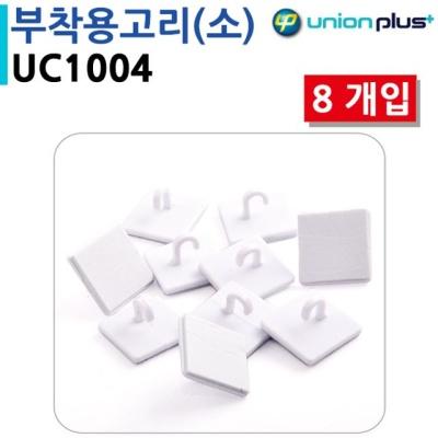 유니온 표지판 걸이용 부착용고리 (8개입) (UC1004)