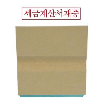 나무고무인 세금계산서재중(50x10mm)