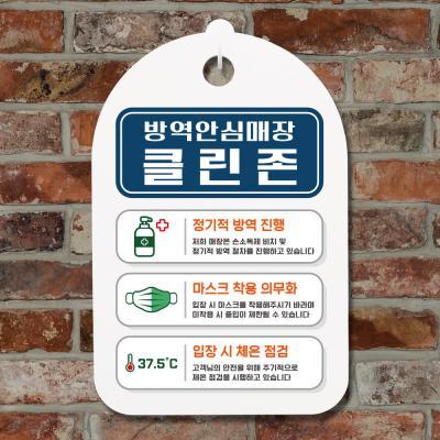 코로나 예방 안내판_081_방역안심매장 안전수칙