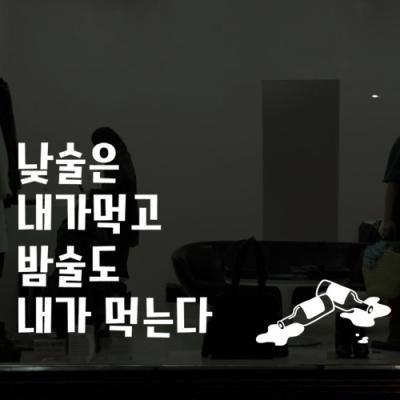 cd560-낮술밤술_그래픽스티커