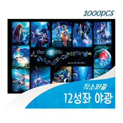 [비앤비퍼즐] 1000PCS 직소 12성좌 야광 04-1001