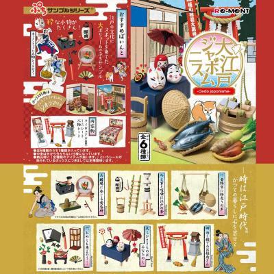 리멘트 푸치샘플 에도시대 일본문화 (1BOX=6개)