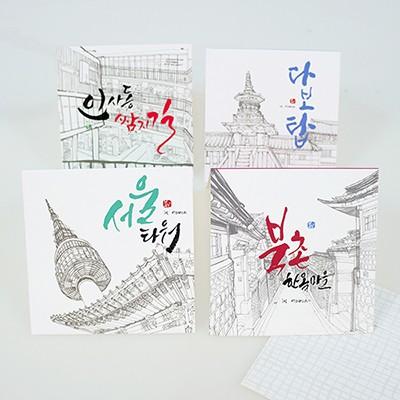 한국여행카드_북촌한옥마을,인사동쌈지길,서울타워,다보탑