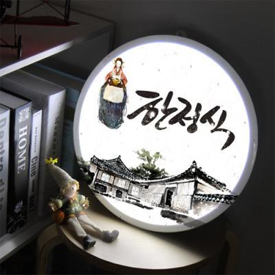 nd869-LED액자35R_한정식_LED사인홍보