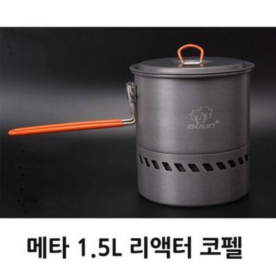 메타 1.5L 리액터 코펠