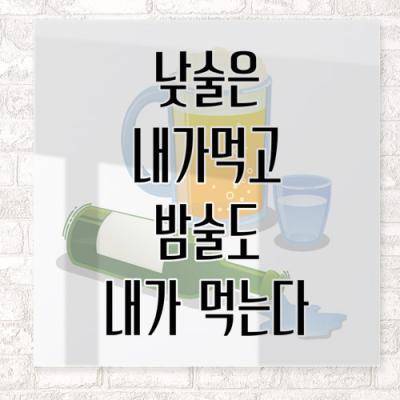 cd563-아크릴액자_낮술밤술(중형)