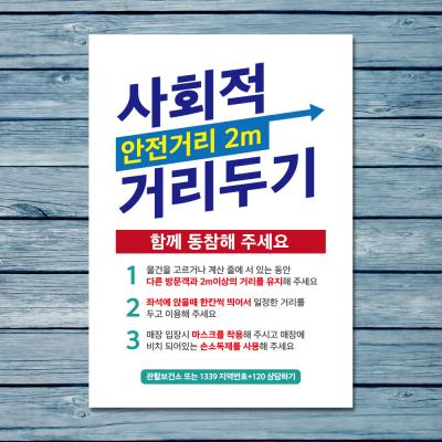 코로나 예방 포스터_006_사회적 거리두기 02