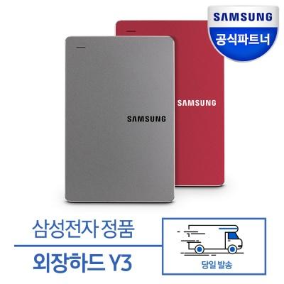 삼성전자 외장 HDD Y3 1TB