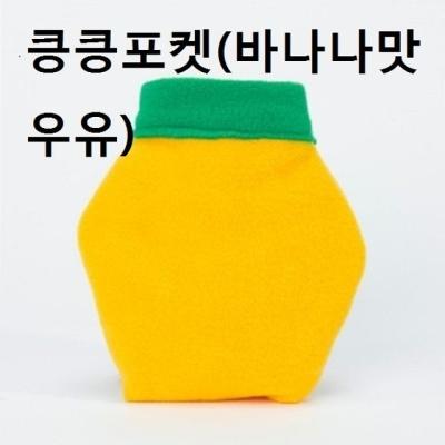 애견 분리불안 강아지 장난감 포켓 바나나맛우유