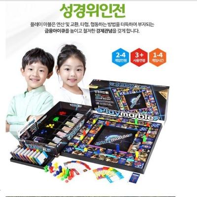 보드게임 마블 성경위인전 금융아이큐 경제공부