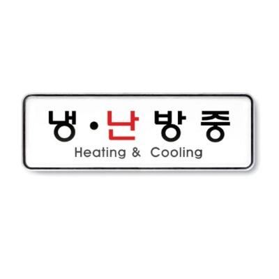 냉 난방중 92OZ09 안내판 표지판 사인 냉방 사인 O