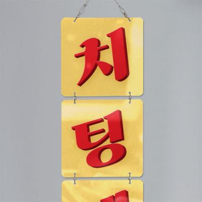 nn661-멀티아크릴액자_치팅데이(4단소형)