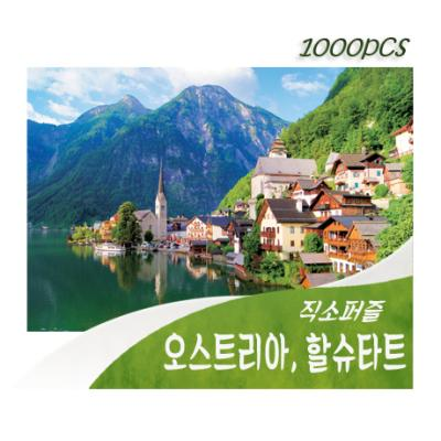 1000PCS 직소 오스트리아, 할슈타트 PL1379