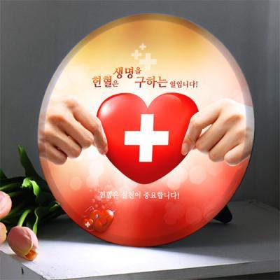 na978-LED액자25R_생명을나누는헌혈