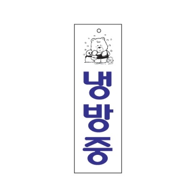 [아트사인] 냉방중표지판 (0222) [개/1] 90472