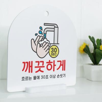 pm398-사인알림판_단면_깨끗하게손씻기