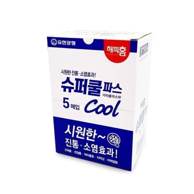 해피홈 슈퍼 cool파스 5매입 국소용 진통제 근육통