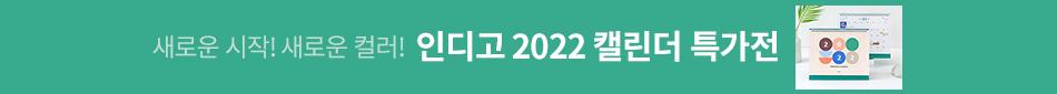 2022년 새로 만나는 컬러의 힘