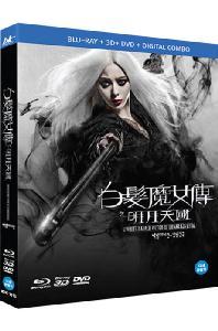 백발마녀전: 명월천국 [BD(3D+2D)+DVD] [白發魔女傳之明月天國]