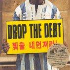 DROP THE DEBT [빚을 내던져라]