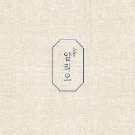풍류 5: 알리오 [ALIO] [현대한국음악]