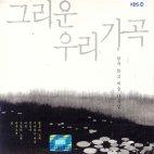 그리운 우리 가곡: 한국 최고 예술 가곡집