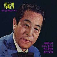 최초녹음 1950-1971