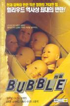 버블 [BUBBLE]