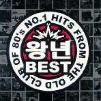 왕년 BEST/ NO.1 HITS FROM THE OLD CLUB OF 80`S