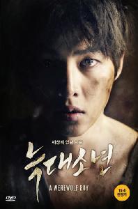 늑대소년 [극장판+확장판] [14년 11월 CJ 한국영화 프로모션]