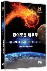 경이로운 대우주: 우주의 역사가 변화할 때 [THE UNIVERSE: WHEN SPACE CHANGED HISTORY]