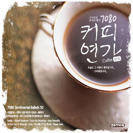 7080 커피연가