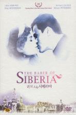 러브 오브 시베리아 [THE BABER OF SIBERIA]