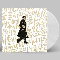 THE ORIGIN PART.1: 이문세 베스트 컬렉션 [150G 투명클리어 LP] [한정반]