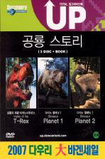 공룡 스토리 박스세트: 업그레이드북 [공룡의제왕 티라노사우르스+다이노 플래닛 1+다이노 플래닛 2]