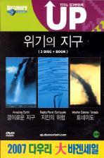 디스커버리 채널 : 위기의 지구 박스세트 [경이로운 지구+지진의 위험+토네이도]