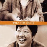 1997 아침이슬: TRIBUTE TO 김민기