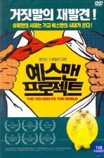 예스맨 프로젝트 [THE YES MEN FIX THE WORLD] [15년 2월 미디어허브 45종 프로모션]