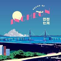 인천: SOUND OF INCHEON