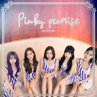 핑키 프로미스 [PINKY PROMISE]