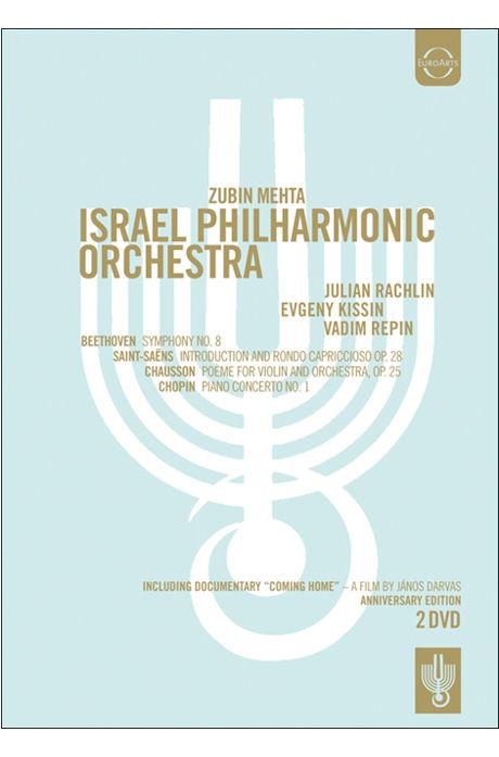 ISRAEL PHILHARMONIC ORCHESTRA/ ZUBIN MEHTA [이스라엘 필하모닉 창립 75주년 기념음반 VOL.1]
