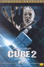 큐브 2 [CUBE 2] [우성시네마 할인행사]