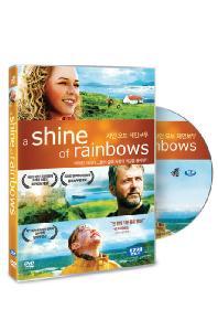 샤인 오브 레인보우 [A SHINE OF RAINBOWS] [17년 2월 영화인 가격인하 프로모션]