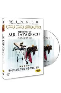 라자레스쿠씨의 죽음 [THE DEATH OF MR. LAZARESCU] [17년 2월 영화인 가격인하 프로모션]