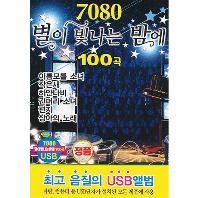 7080 별이 빛나는 밤에 100곡 [USB]
