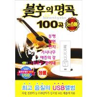 불후의 명곡 100곡 [USB]