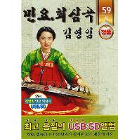 민요 회심곡 59곡 [USB]