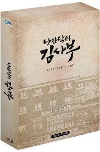 낭만닥터 김사부: 감독판 [SBS 월화드라마]